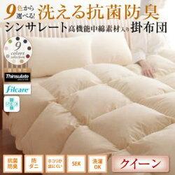 送料無料9色から選べる!洗える抗菌防臭シンサレート高機能中綿素材入り掛け布団クイーン040201774