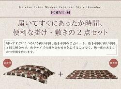 送料無料和モダンこたつ掛け敷き布団セット【この葉】4尺長方形040701810