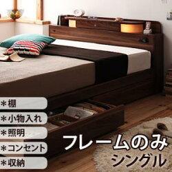 送料込照明・コンセント付き収納ベッド【Comfa】コンファ【フレームのみ】シングル
