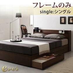 送料込コンセント付き収納ベッド【Ever】エヴァー【フレームのみ】シングル