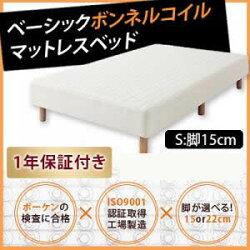 送料込ベーシックボンネルコイルマットレス【ベッド】シングル脚15cm