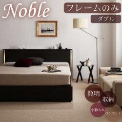 送料込モダンライト・コンセント付き収納ベッド【Noble】ノーブル【フレームのみ】ダブル