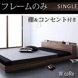 送料込棚・コンセント付きフロアベッド【W.coRe】ダブルコア【フレームのみ】シングル