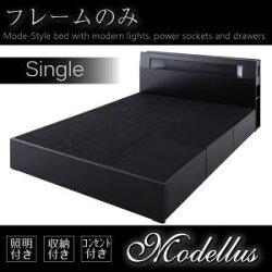 送料込モダンライト・コンセント収納付きベッド【Modellus】モデラス【フレームのみ】シングル