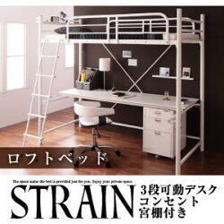 送料込3段可動デスク&コンセント宮棚付きロフトベッド【Strain】ストレイン【フレームのみ】