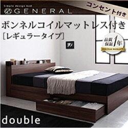 送料込棚・コンセント付き収納ベッド【General】ジェネラル【ボンネルコイルマットレス:レギュラー付き】ダブル