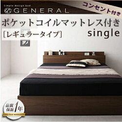 送料込棚・コンセント付き収納ベッド【General】ジェネラル【ポケットコイルマットレス:レギュラー付き】シングル