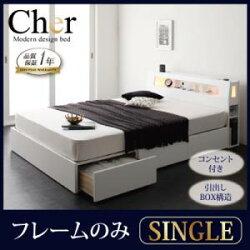 送料込モダンライト・コンセント収納付きベッド【Cher】シェール【フレームのみ】シングル