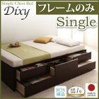送料込シンプルチェストベッド【Dixy】ディクシー【フレームのみ】シングル