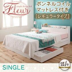 送料込棚・コンセント付き収納ベッド【Fleur】フルール【ボンネルコイルマットレス:レギュラー付き】シングル