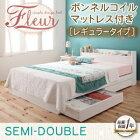 送料込棚・コンセント付き収納ベッド【Fleur】フルール【ボンネルコイルマットレス:レギュラー付き】セミダブル