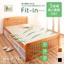 送料無料 3段階 高さが調整機能 コンセント付き 天然木 すのこベッド Fit-in フィット・イン セミダブル...