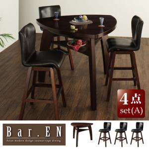 送料無料 アジアンモダンデザインカウンターダイニング Bar.EN 4点セット Aタイプ (テーブル+チェア×3) アジアン風 ダイニングセット ダイニングテーブルセット リビングセット テーブル チェ