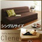 送料無料防ダニ・抗菌防臭ソファマットレス【Clene】クリネ(シングルサイズ)