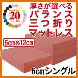 送料無料新20色厚さが選べるバランス三つ折りマットレス(6cm・シングル)