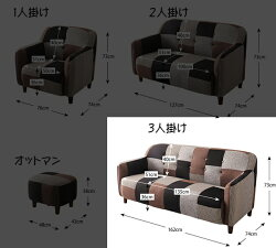 送料無料パッチワークデザインソファ【Sochi】ソチ3P040110812