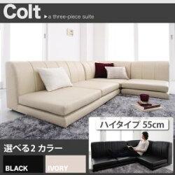 送料無料フロアコーナーソファ【COLT】コルト(ハイタイプ)040111358