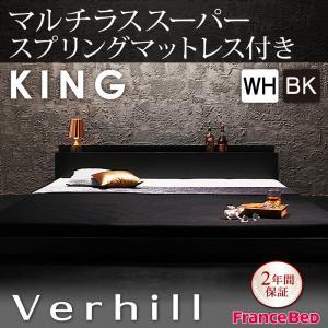 送料無料 ベッド キング ローベッド フロアベッド Verhill ヴェーヒル マルチラススー…