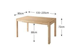 送料無料スライド伸縮テーブルダイニングテーブル単品Grideグライド幅135〜235cm4人〜8人掛けテーブルエクステンションテーブルスライド式キャスター付き伸長テーブル伸長式伸縮伸縮式ダイニングつくえ机木製食卓テーブル食卓ファミリー家族040600405
