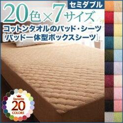 送料無料20色から選べる!ザブザブ洗えて気持ちいい!コットンタオルのパッド一体型ボックスシーツセミダブル