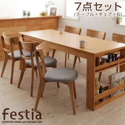 ダイニングテーブルセット伸縮伸長式Festiaフェスティア7点セット(テーブル+チェア×6)ダイニングテーブルセットダイニングテーブルダイニングダイニングセット6人掛けダイニングチェア伸縮テーブル伸長テーブルいす椅子チェア