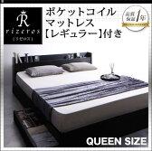 収納ベッド クイーン 棚付きベッド コンセント付きベッド Rizeros リゼロス ポケットコイルマットレス:レギュラー付き クイーンベッド クイーンサイズ マットレス付き ベッド ベット 宮棚付きベッド 収納付きベッド 引出し付きベッド ベッド下収納