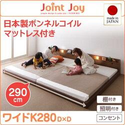 日本製ローベッドフロアベッド棚付き照明付き連結ベッドJointJoyジョイント・ジョイ日本製ボンネルコイルマットレス付きワイドK280マットレス付きベッドベットライト付きコンセント付き川の字夫婦子供一緒寝る寝室親子広い