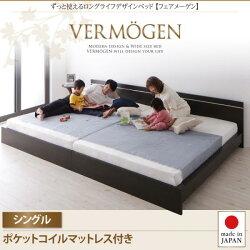 日本製連結ベッド木製ベッド省スペースVermogenフェアメーゲンポケットコイルマットレス付きシングルマットレス付きベッドベットbed子供用子供部屋ヘッドボードシンプル木製分割ベッド分割連結国産低ホルムアルデヒド