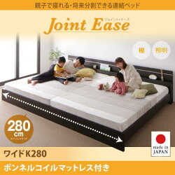 日本製棚付きベッド照明付きベッド木製ベッド連結ベッドJointEaseジョイント・イースボンネルコイルマットレス付きワイドK280マットレス付きベッドベットライト付きヘッドボード宮付き分割川の字夫婦子供一緒寝る寝室親子ベッド