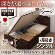 組立設置 跳ね上げベッド 日本製 収納ベッド ベッド下収納 棚付きベッド コンセント付きベッド Clory クローリー シングル・ラージ・横開き・国産薄型ポケットコイルマットレス付 ベッド ベット 大容量 収納付きベッド 棚 ガス圧式収納ベッド