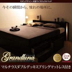 送料無料収納ベッドクイーンチェストベッド大型ベッド照明付きベッドコンセント付きGrandlunaグランルーナマルチラスダブルデッキスプリングマットレス付きクイーンクイーンサイズベッドベットマットレス付きベッド下収納引き出し付き棚付き040114305