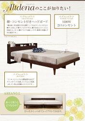 棚付きベッドコンセント付きベッドダブルAltdenaアルトディナフレームのみダブルサイズベッドベット木製ベッド一人暮らしヘッドボードシンプル子供部屋小物置き宮棚付きベッド携帯充電寝室ベッドルーム床板インテリアベッドDサイズ