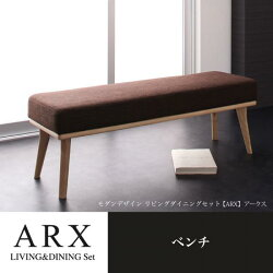 ソファベンチARXアークスベンチソファーベンチベンチソファベンチソファーダイニングベンチチェアチェアーイス椅子いす木製2人掛け二人がけ長椅子腰掛け長いす長イス木製ベンチチェアベンチチェアーダイニングチェアー