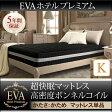 マットレス ボンネルコイル キング EVA エヴァ ホテルプレミアムボンネルコイル 硬さ:かため キングサイズ マットレス単品 スプリングマット ベッドマット マット スプリングマットレス 床置簡易ベッド 補助用マットレス 来客用