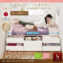 送料無料組立設置付き日本製収納ベッドシングル省スペース大容量ベッドCreacionクリージョンボンネルコイルマットレス付きシングルサイズコンパクト簡単組立チェストベッドヘッドレスベッド引出し付きベッド一人暮らし子供部屋040117936