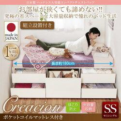 送料無料組立設置付き日本製収納ベッドセミシングル省スペース大容量ベッドCreacionクリージョンポケットコイルマットレス付きセミシングルサイズコンパクト簡単組立チェストベッドヘッドレスベッド引出し付きベッド一人暮らし子供部屋040117937