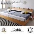 大型ベッド 収納ベッド 棚付き コンセント付き Cedric セドリック ポケットコイルマットレス:ハード付き WK260 (セミダブル+ダブル) ベッド ワイドキングサイズ ファミリーベッド 宮棚 連結ベッド 広い 家族 夫婦 ジョイントマットレス付き