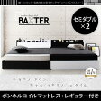 棚付き コンセント付き 収納付きベッド 大型ベッド デザインベッド BAXTER バクスター ボンネルコイルマットレス:レギュラー付き WK240 (セミダブル×2台)ベッド ワイドキング ファミリーベッド 連結ベッド 広い 家族 夫婦 ジョイントマットレス付き