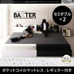 棚付きコンセント付き収納付きベッド大型ベッドデザインベッドBAXTERバクスターポケットコイルマットレス:レギュラー付きWK240(セミダブル×2台)ベッドワイドキングファミリーベッド連結ベッド広い家族夫婦ジョイントマットレス付き