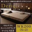 棚付き コンセント付き 収納付きベッド 大型ベッド デザインベッド Deric デリック マルチラススーパースプリングマットレス付き WK200 (シングル×2台) ベッド ワイドキング ファミリーベッド 連結ベッド 広い 家族 夫婦 ジョイントマットレス付き