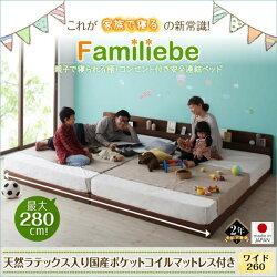 送料無料日本製連結ベッド親子家族ファミリーベッドFamiliebeファミリーベッド天然ラテックス入日本製ポケットコイルマットレスワイド260ベッドベット棚コンセント付き宮付き大きいサイズ広いベッドローベッド4人家族~5人家族分割式分割可能040118878