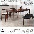 北欧 デザイナーズ ダイニングセット Spremate シュプリメイト 4点Aセット (テーブル+チェアA×2+ベンチ) ダイニングテーブルセット 食卓セット リビングセット 木製テーブル 食卓テーブル ダイニングチェア チェア ダイニングベンチ 長椅子