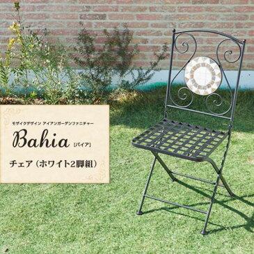 送料無料 ガーデンチェア Bahia バイア チェア(ホワイト2脚組) 折りたたみ式 折り畳み 折畳 折畳み アウトドア ガーデンファニチャー シンプル ガーデンチェア折りたたみ 椅子 いす イス チェア アイアン ベランダ テラス 屋外 1人掛け 一人用 040601214
