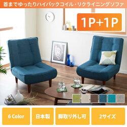 送料無料日本製ハイバックソファ1人掛けソファセット布張りLynetteリネットファブリック1P(1人掛け+1人掛け)ソファポケットコイルローソファーロータイプリクライニングソファハイバックソファフロアソファ一人掛けひとり掛け一人暮らし040119559