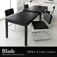 男前,シンプル,伸長,伸縮,スライド,大きさが変わる,ダイニングテーブル,