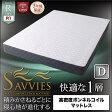 送料無料 スタックマットレス SAVVIES サヴィーズ レギュラー R1 高密度ボンネルコイル ダブルサイズ マットレス ボンネルコイルマットレス ベッドマット ボンネルマット ボンネル ロール梱包 040118937