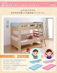 送料無料2段ベッド分割式ベッドいろとイロトカラーメッシュマットレス付き(ライトブルー×ブラック)二段ベッド二段ベット2段ベット子供用ベッド木製子供部屋シングルベッドはしごすのこシンプルロータイプ子供ベット子どもベッドカワイイ040120643