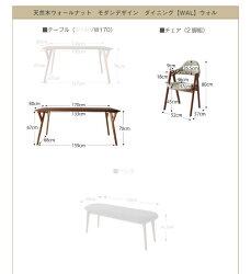 送料無料ダイニングセット5点セット(テーブル幅170+チェア4脚)WALウォルダイニングテーブルセット食卓セットリビングセット木製テーブル食卓テーブルダイニングテーブルダイニングチェアシンプルモダン4人掛けリビングテーブルセット040601894