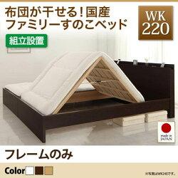 送料無料すのこベッド布団が干せる日本製EARISイーリスベッドフレームのみ組立設置ワイドK220(シングル×セミダブル)ファミリーベッド家族大型ベッド広いベッド連結分割すのこベットスノコ布団干し通気性省スペース棚付きコンセント付き0500021616