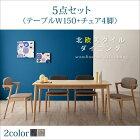 送料無料ダイニングセット5点セット(テーブル幅150+チェア4脚)OLIKオリック北欧ダイニングテーブルセット食卓セットリビングセットダイニングテーブル木製テーブルダイニングチェア椅子イスいすチェアシンプル4人掛け4人用0500023723